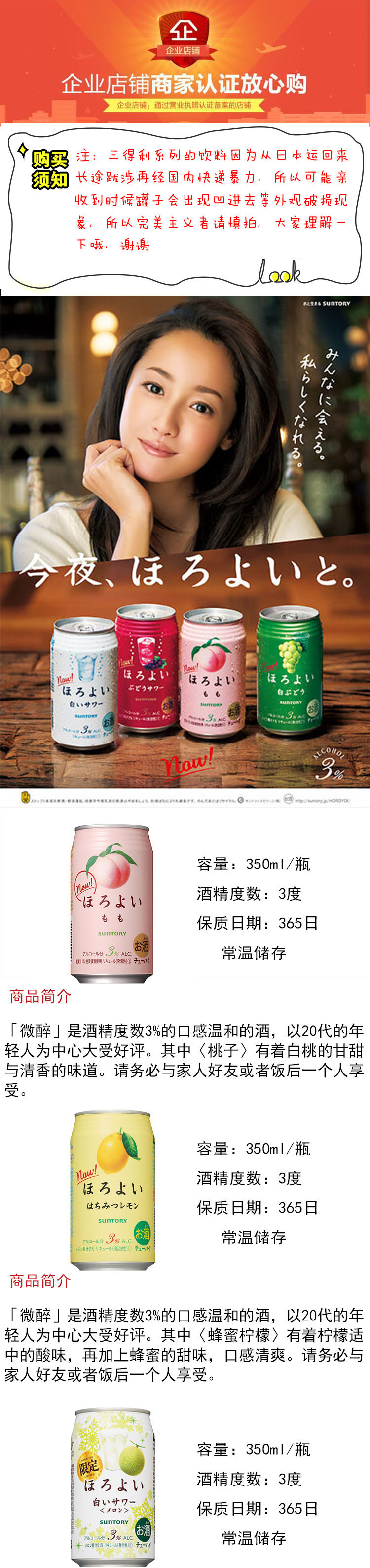 SUNTORY/三得利 气泡酒 水蜜桃 490177719