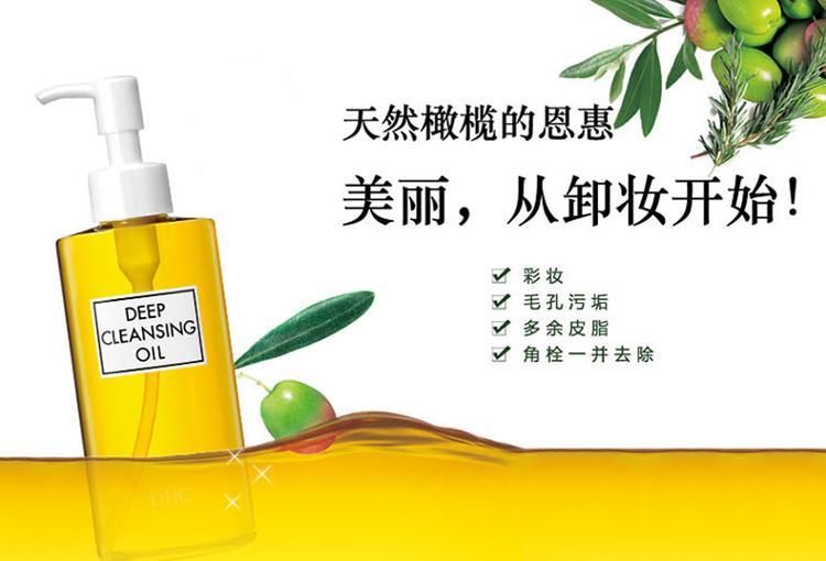 DHC卸妆油(200ML) 4511413514481