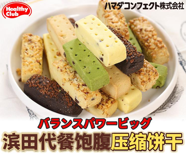 Healthy Club滨田 低卡低热量 代餐饼 杏仁味