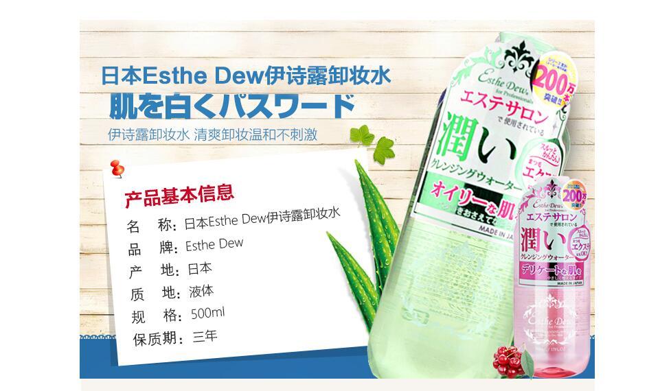 EstheDew 卸妆水 绿色 4560202021372