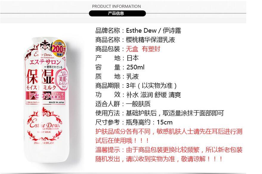 Ethe Dew乳液 4560202021358