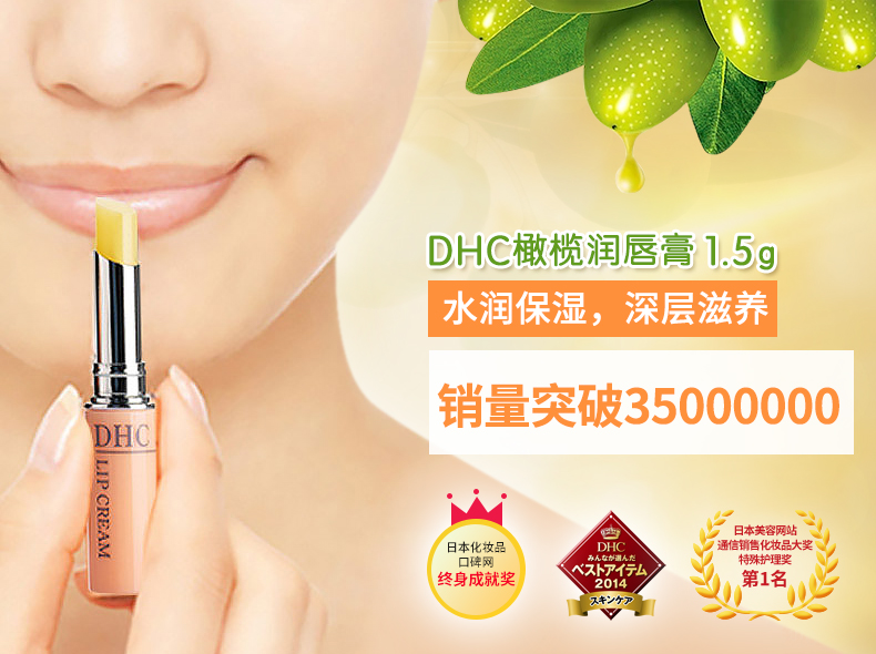 DHC润唇膏粉色 4511413307878