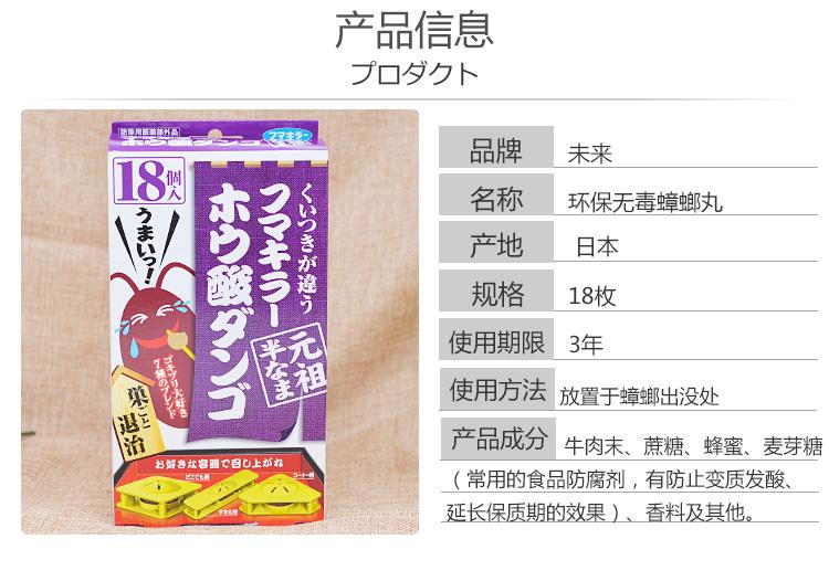 日本vape/未来 蟑螂屋18枚 490242443453
