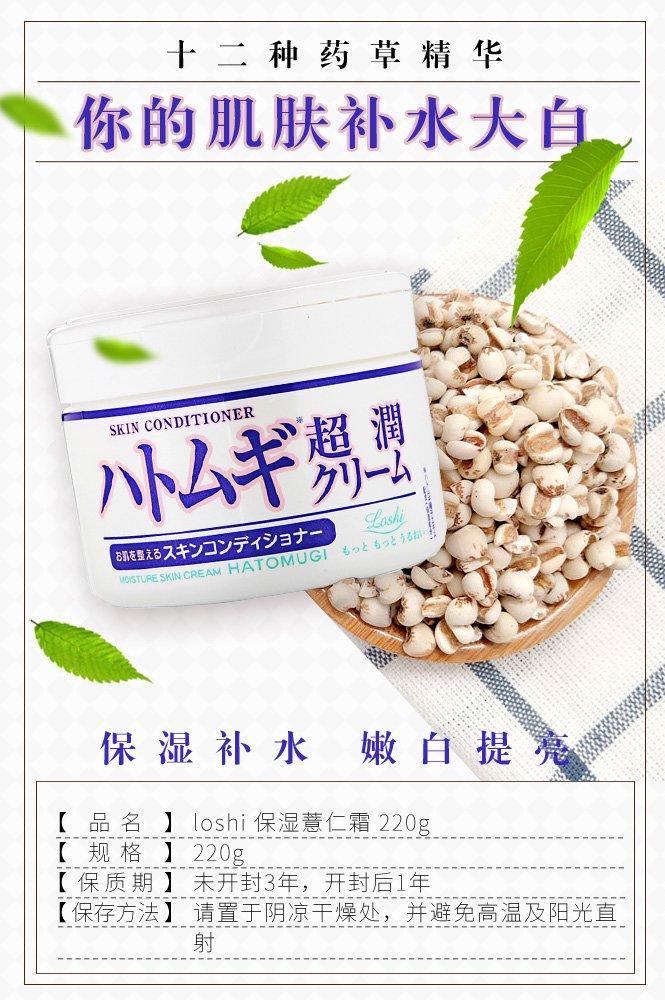 日本北海道马油薏仁护肤精华修复保湿霜220g 493620