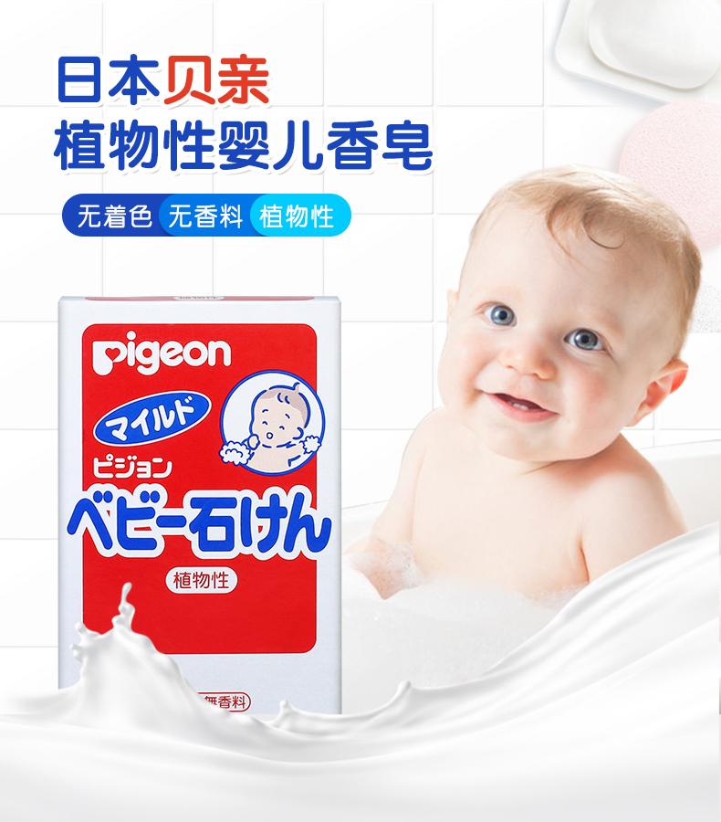 贝亲婴儿沐浴香皂2个入 4902508081849