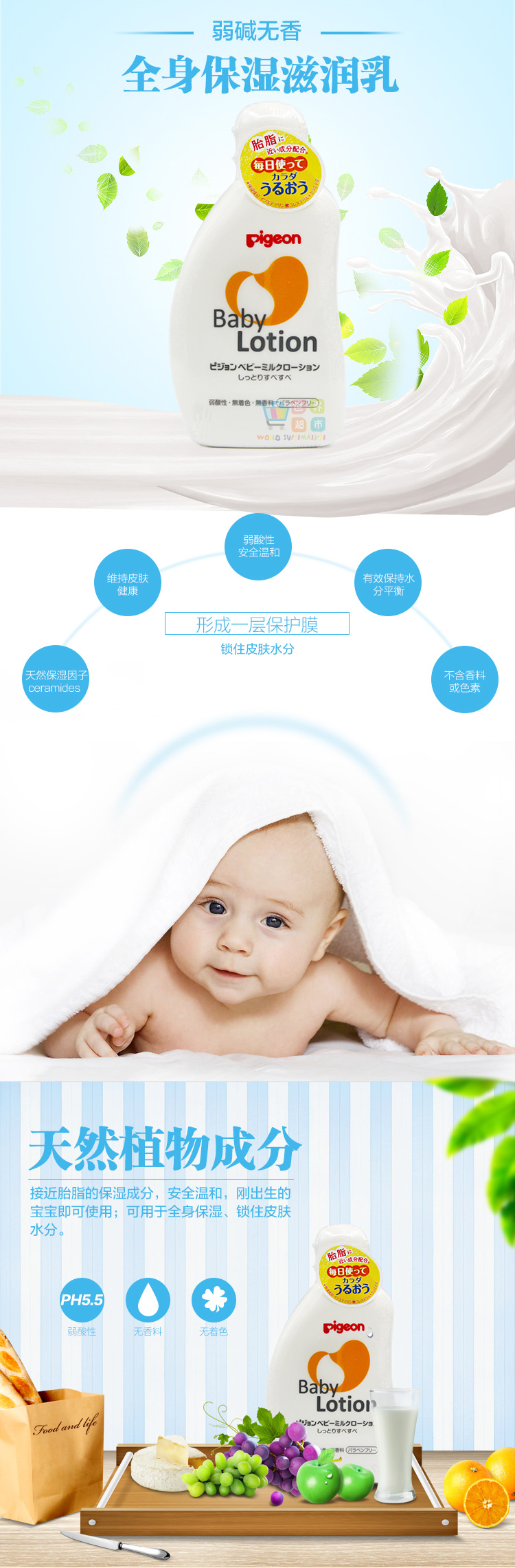 贝亲 超滋润乳液型婴儿润肤露 120mL 49025080