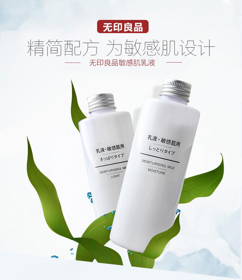 無印良品乳液 滋潤型 4548076448365
