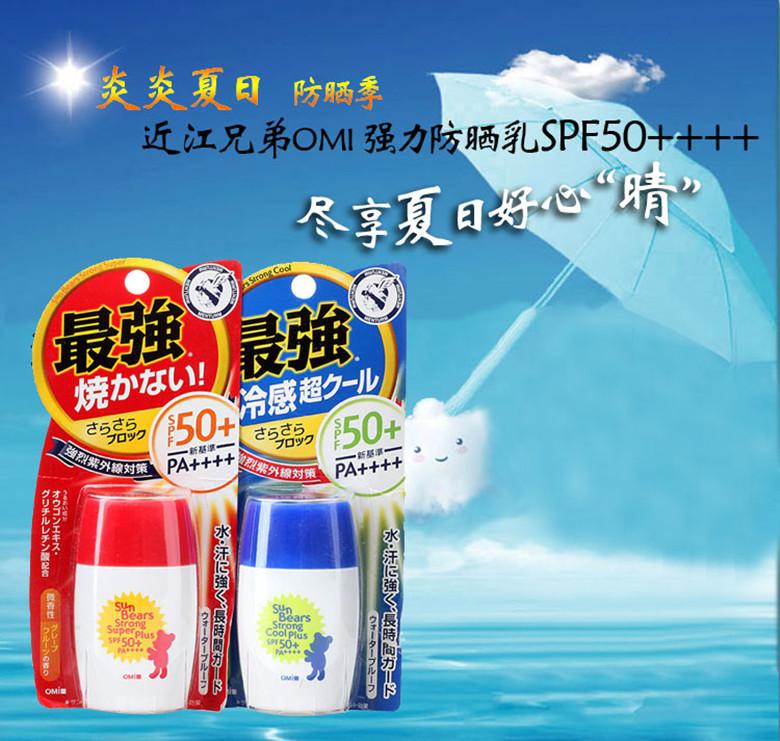 近江兄弟防晒50+ 红色30g [0.1] 4987036