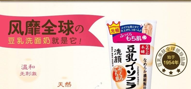SANA豆乳洗面奶/白款 4964596457814