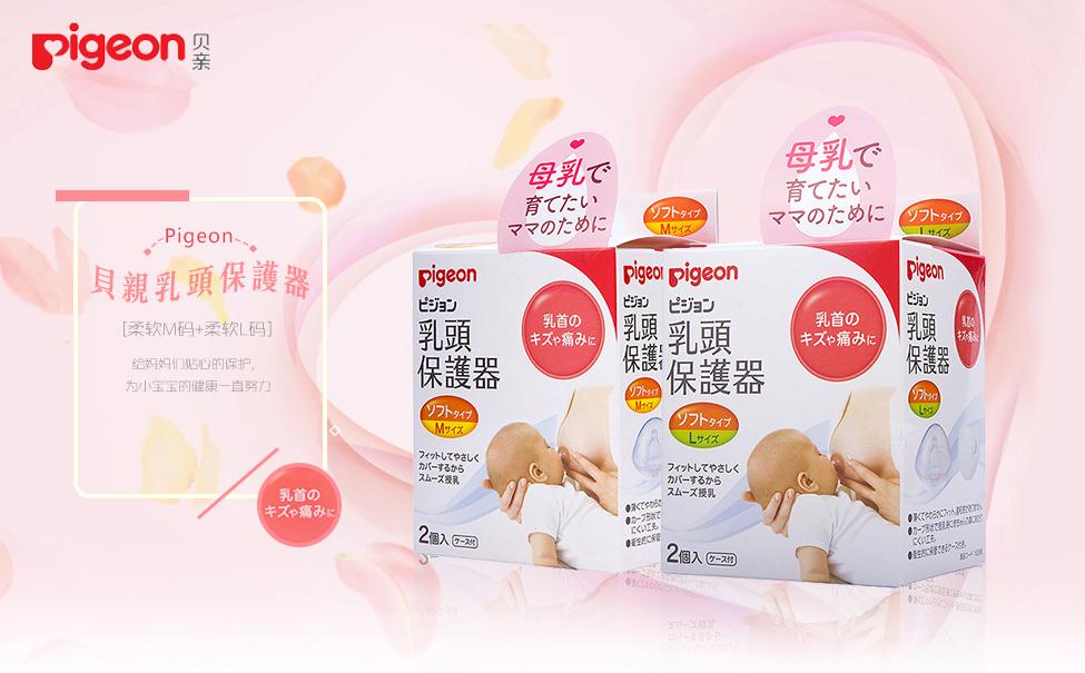 贝亲乳头保护器 M号2个入 [0.06] 49025081