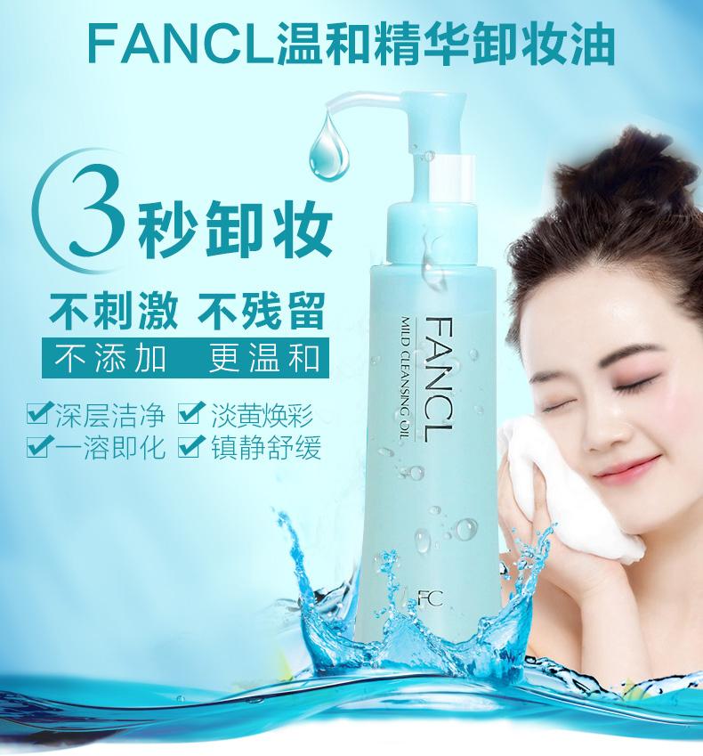 fancl卸妝增量版(帶小瓶) 4908049429720
