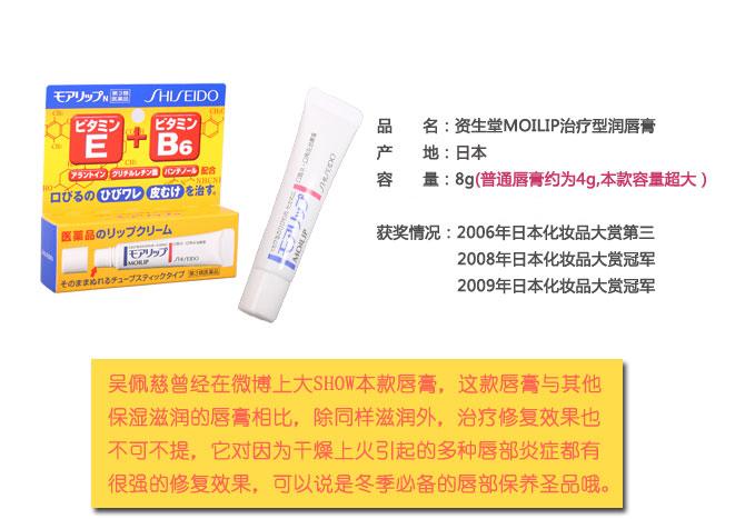 资生堂 molip 口角炎 修护唇膏 8g 4987415