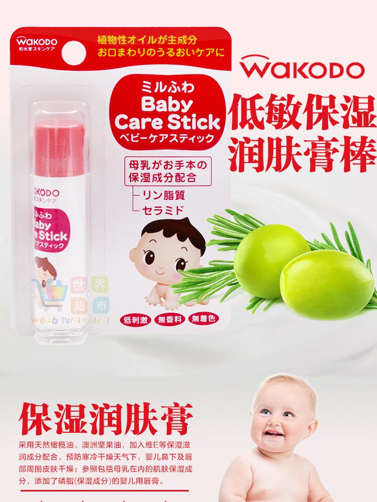 和光堂嬰兒唇膏 4987244174185