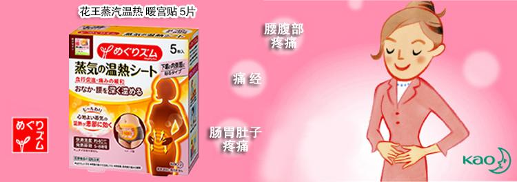 花王暖宫贴 4901301245496