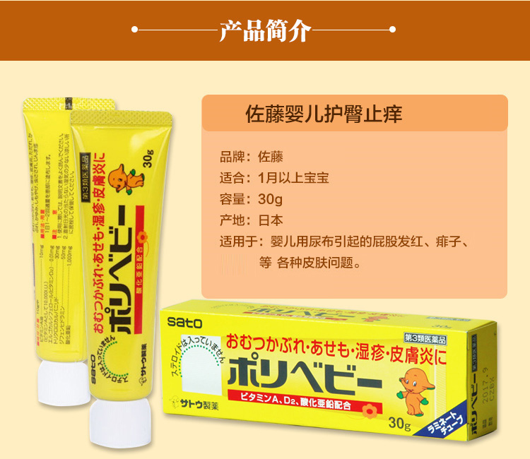 佐藤儿童湿疹膏 4987316026589