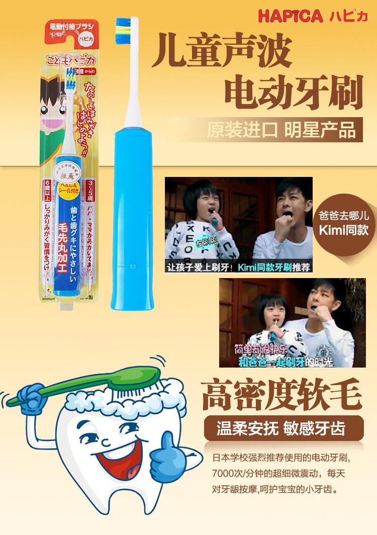 儿童电动牙刷(黄色) 4961691104247