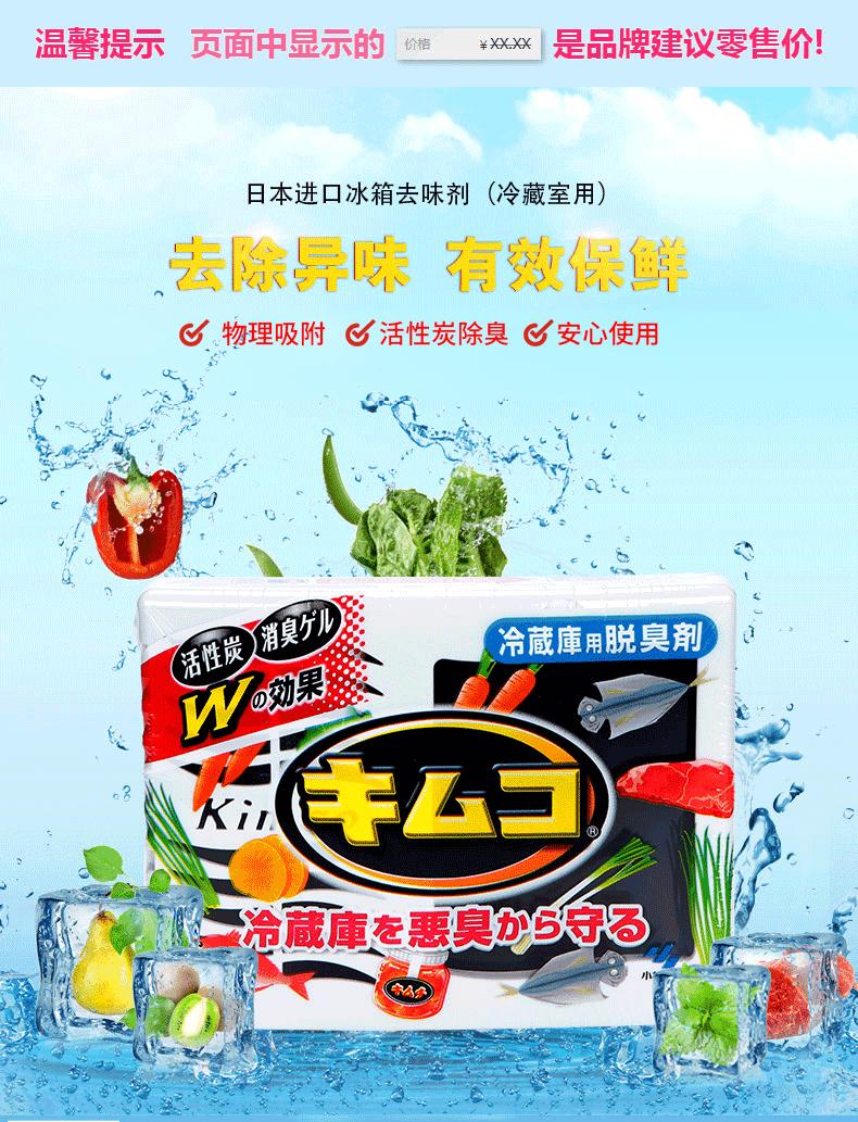 小林冰箱除臭剂(冷藏用) 4987072036228
