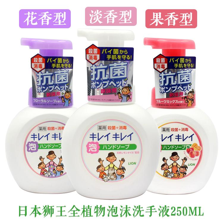 狮王洗手液(果香型)250ml 4903301240990