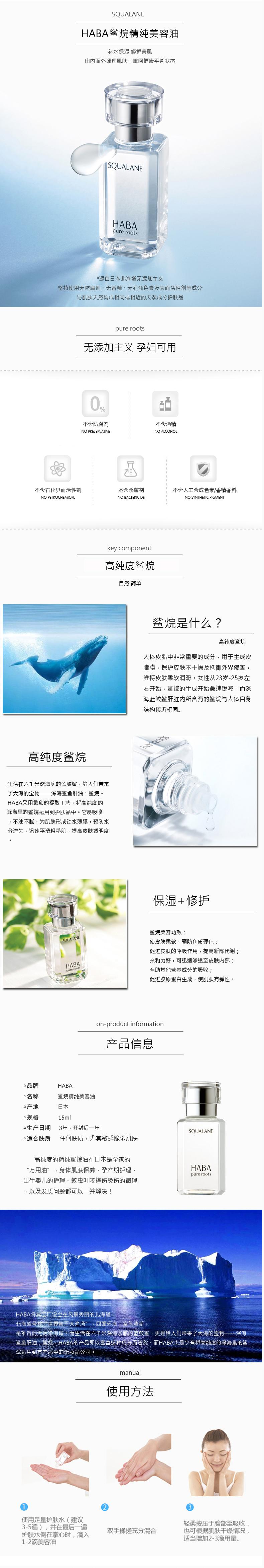 HABA白油(30ml) 4534551101108